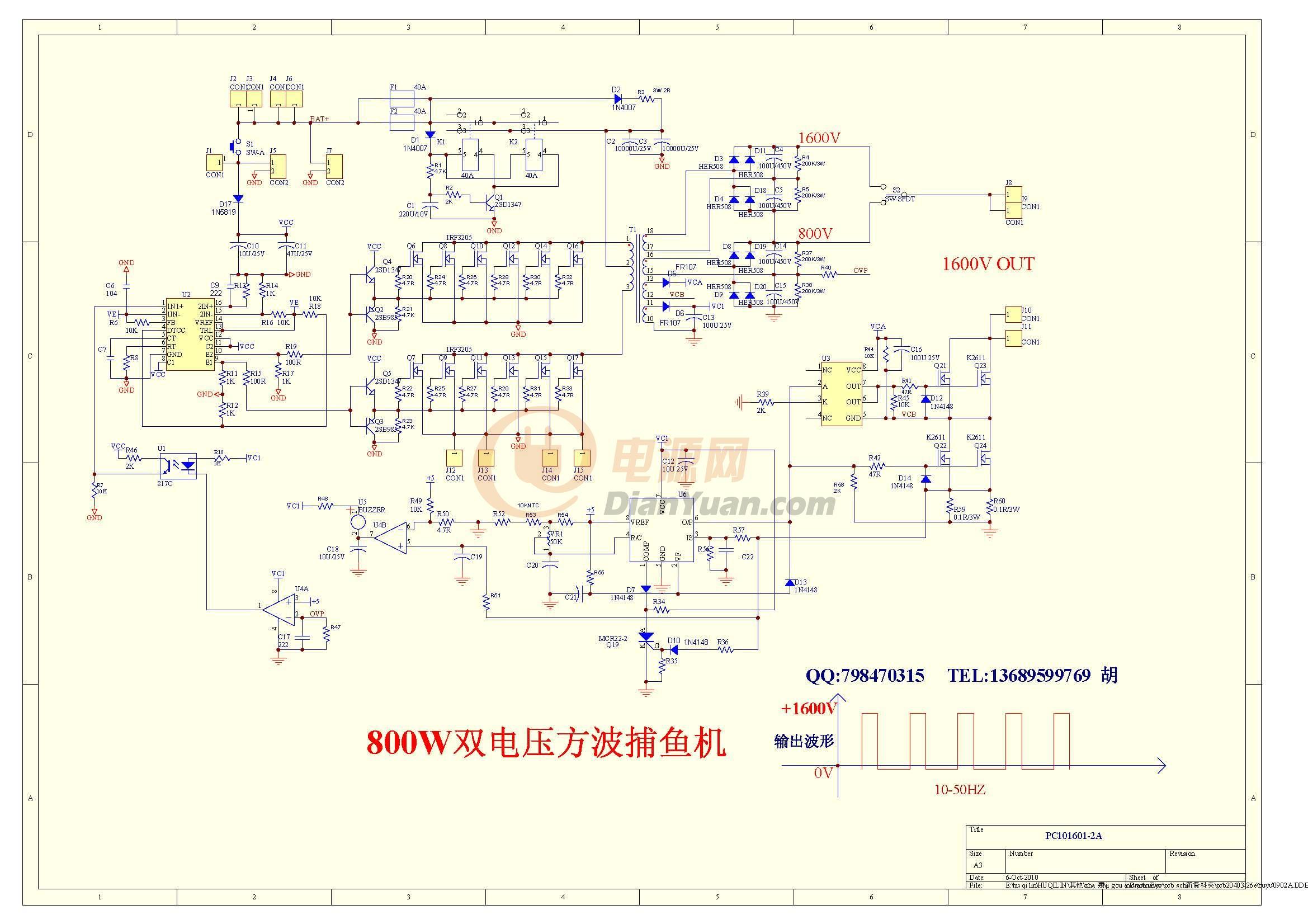800w电子捕鱼器电路图;